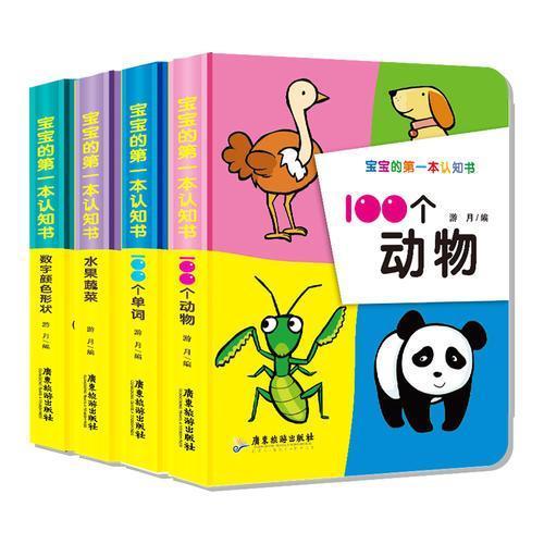 宝宝的第一本认知书4册