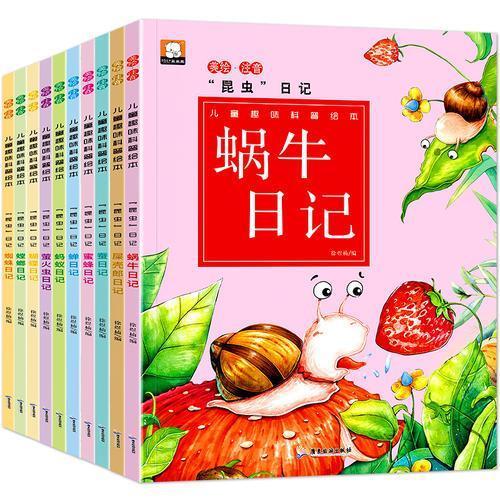 美绘注音昆虫日记 全10册