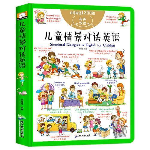 儿童英语单词大书 情景对话1200句