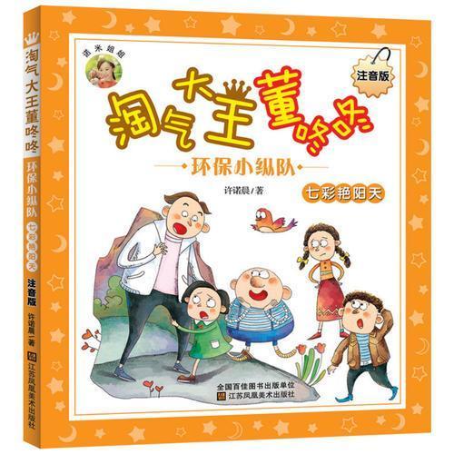 淘气大王董咚咚(注音版)-环保小纵队.七彩艳阳天