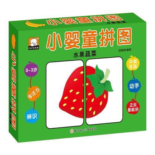 小婴童拼图-水果蔬菜