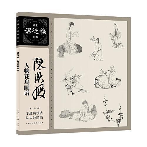 陈洪绶人物花鸟画谱