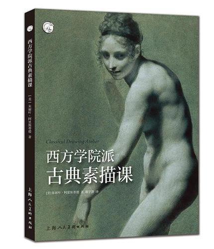 西方学院派古典素描课——西方经典美术技法译丛