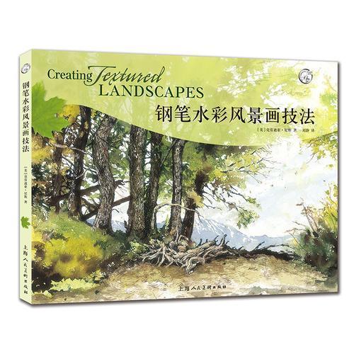 钢笔水彩风景画技法
