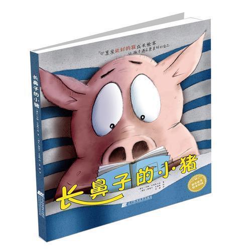 长鼻子的小猪