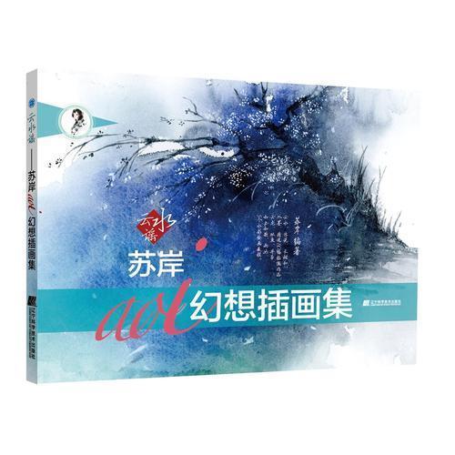 云水谣:苏岸aoi幻想插画画集