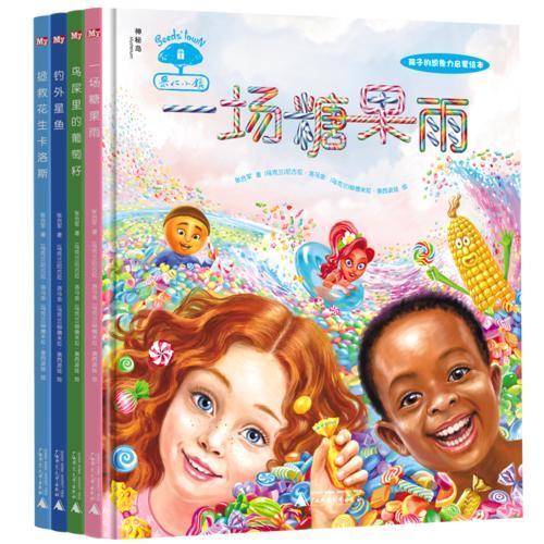 果仁小镇(套装共4册)
