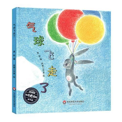 小恐龙波比绘本馆:气球飞走了