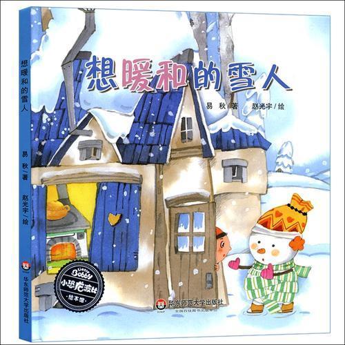 小恐龙波比绘本馆:想暖和的雪人
