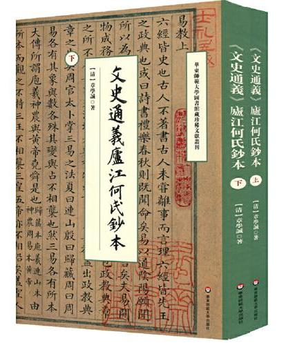 《文史通义》庐江何氏钞本