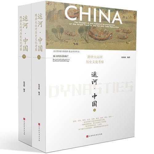运河·中国:隋唐大运河历史文化考察