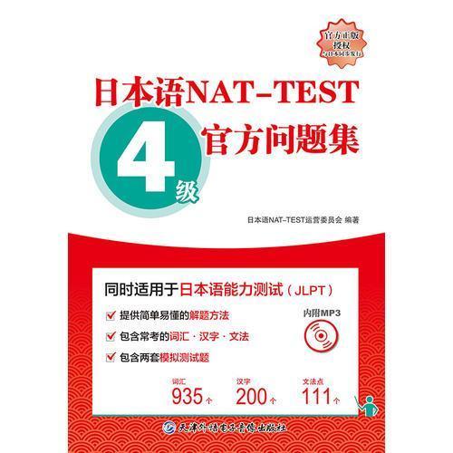 日本语NAT-TEST 4级官方问题集