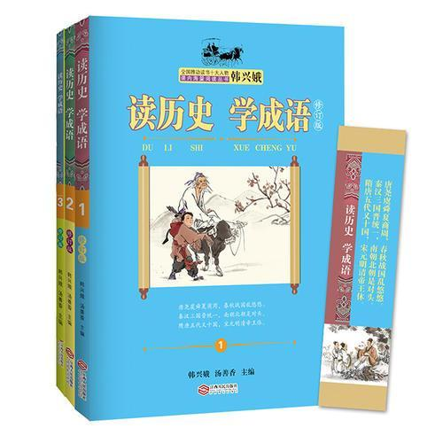 韩兴娥课内海量阅读丛书读历史学成语(修订版全3册)