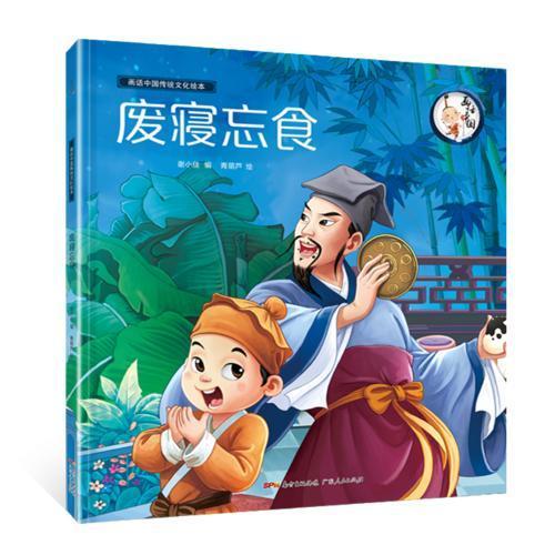 画话中国传统文化绘本·废寝忘食(大开本精装绘本,孩子轻松掌握成语及背后故事,配备伴读音频)