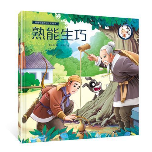 画话中国传统文化绘本·熟能生巧(大开本精装绘本,孩子轻松掌握成语及背后故事,配备伴读音频)