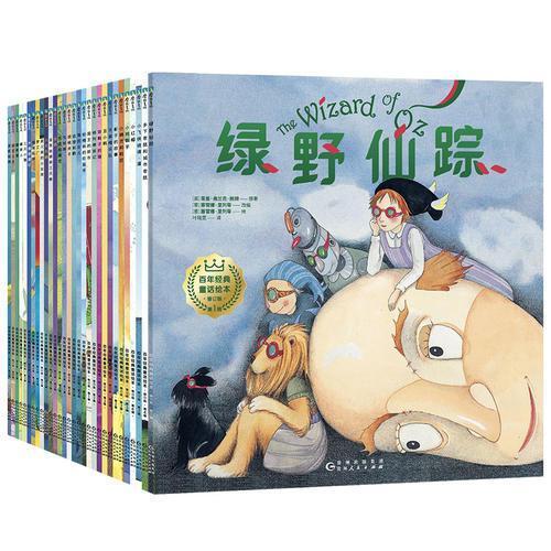 百年经典童话绘本·修订版(全5辑共30册)