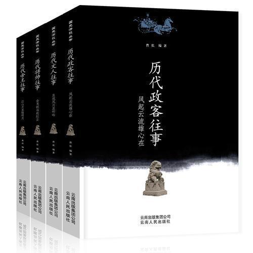 国史清谈丛书 历代往事系列(全四册)历代帝王、将帅、政客、文人往事