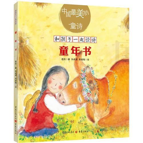 中国最美的童诗:童年书(让优美的童诗伴随孩子愉快成长)