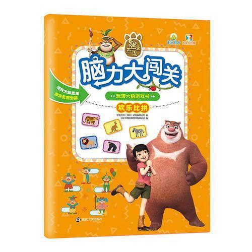 熊出没脑力大闯关玩转大脑游戏书 欢乐比拼