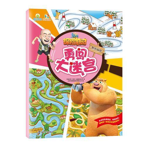 熊出没之探险日记勇闯大迷宫 野外探险