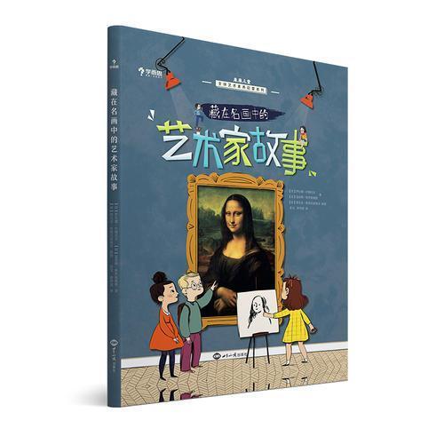 学而思 藏在名画中的艺术家故事 5-15岁儿童艺术启蒙少儿美育 原版引进自法国知名童书艺术著作