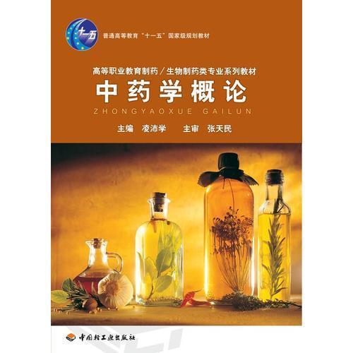 """中药学概论(普通高等教育""""十一五""""国家级规划教材)"""
