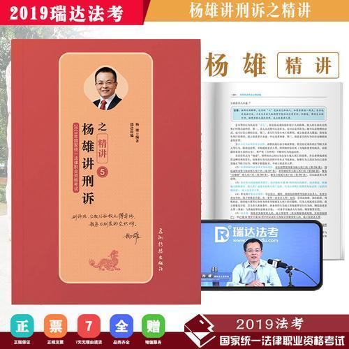 瑞达 2019年国家统一法律职业资格考试 杨雄讲刑诉之精讲