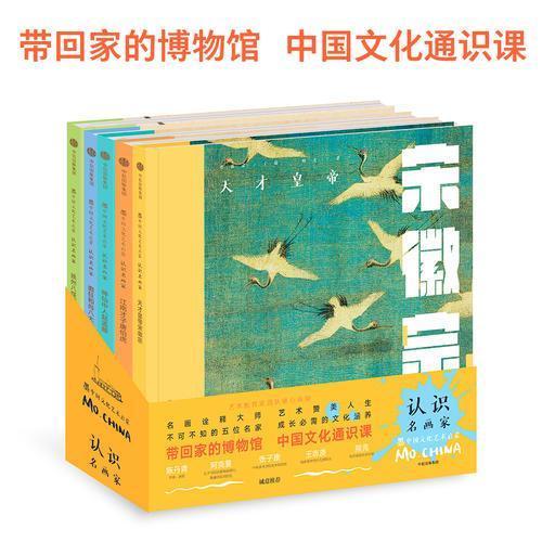 墨中国文化艺术启蒙·认识名画家(套装全五册)