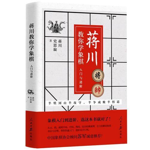 蒋川教你学象棋 : 入门与进阶