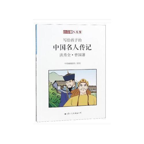 写给孩子的中国名人传记:洪秀全·曾国藩
