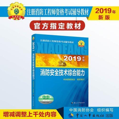 备考2019 消防工程师2019教材 消防安全技术综合能力 一级二级通用官方考试用书