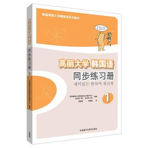 高丽大学韩国语(1)同步练习册(19新)