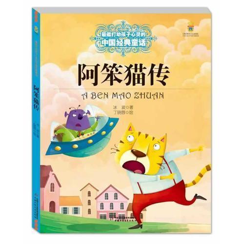打动孩子心灵的中国经典--阿笨猫传