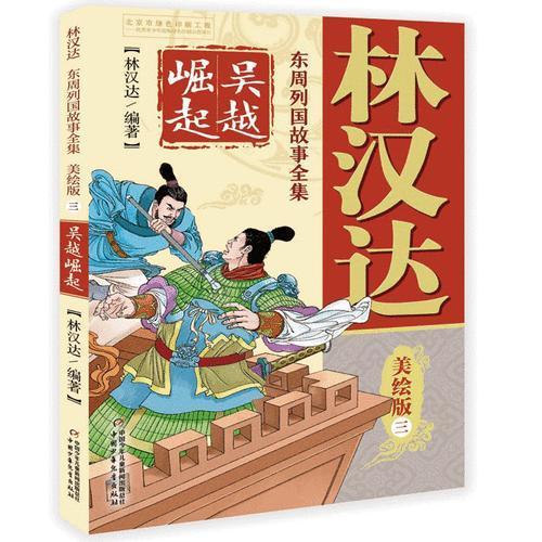 林汉达 东周列国故事全集美绘版(三)——吴越崛起