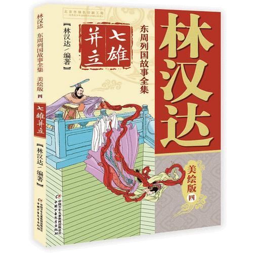 林汉达 东周列国故事全集美绘版(四)——七雄并立
