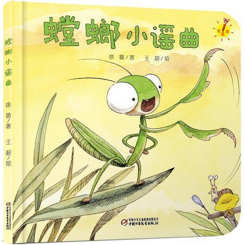 中少阳光图书馆 乐悠悠启蒙图画书系列——螳螂小谣曲0-4岁