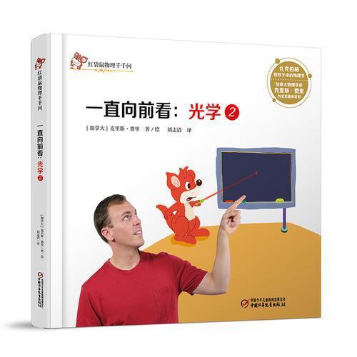 中少阳光图书馆 红袋鼠物理千千问·一直向前看:光学2