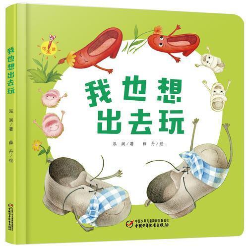 中少阳光图书馆 乐悠悠启蒙图画书系列——我也想出去玩0-4岁