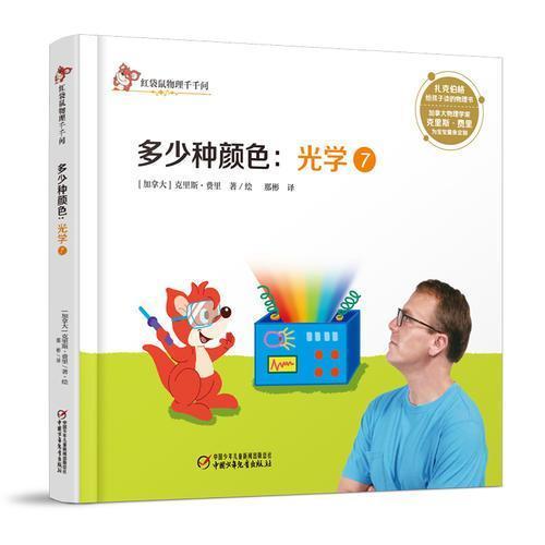 中少阳光图书馆 红袋鼠物理千千问·多少种颜色:光学7