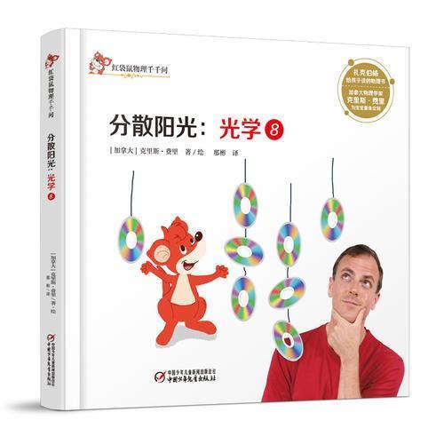 中少阳光图书馆 红袋鼠物理千千问·分散阳光:光学8