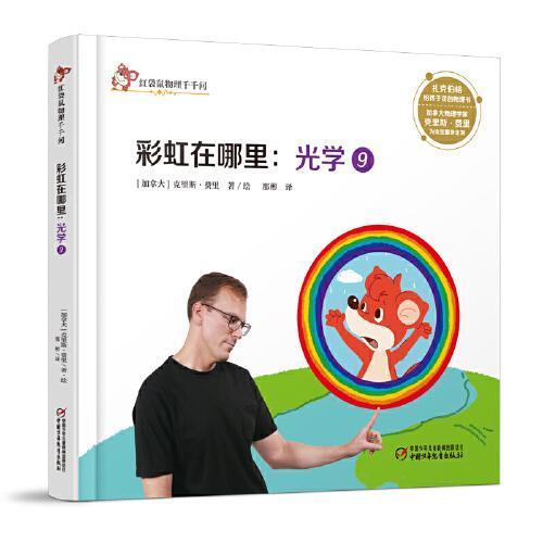 中少阳光图书馆 红袋鼠物理千千问·彩虹在哪里:光学9