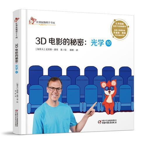 中少阳光图书馆 红袋鼠物理千千问·3D电影的秘密:光学10