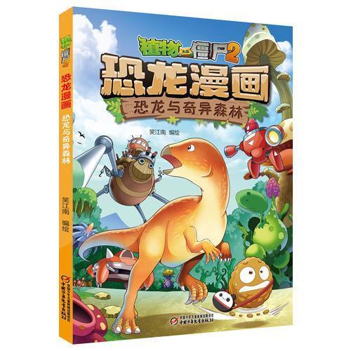 植物大战僵尸2·恐龙漫画 恐龙与奇异森林