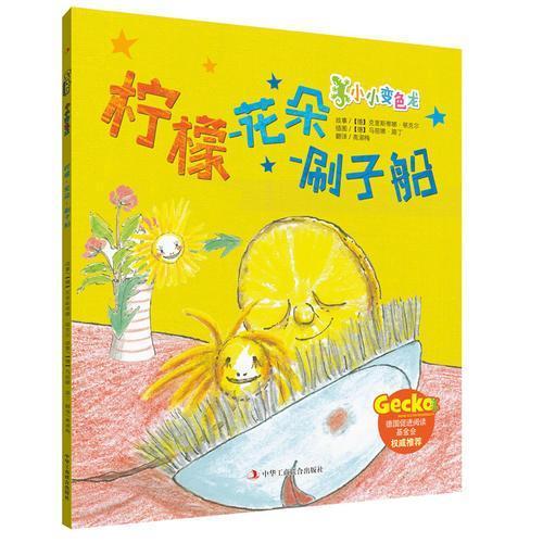 柠檬—花朵—刷子船