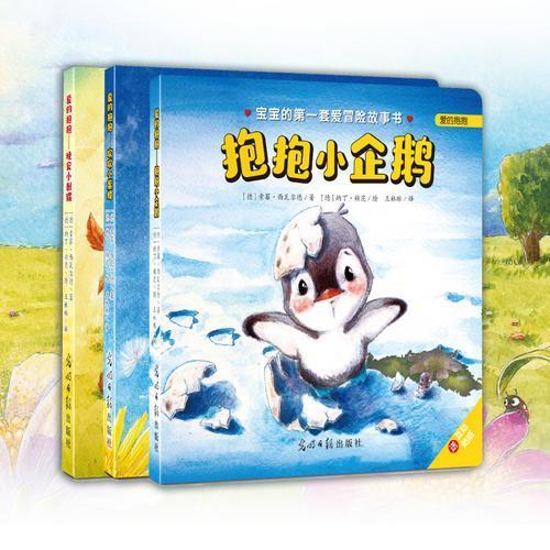 爱的抱抱系列:抱抱小企鹅+晚安小刺猬+吹吹小蜜蜂(套装3册)