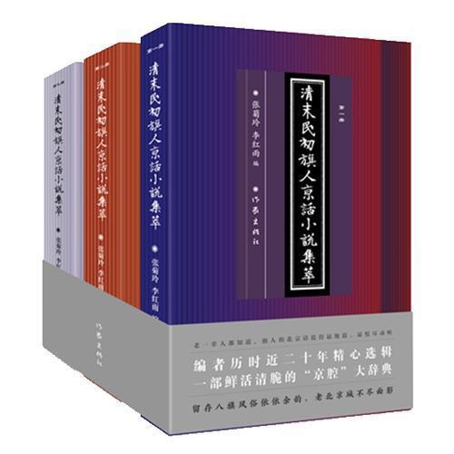 清末民初旗人京话小说集萃