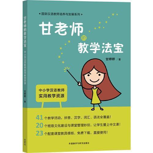 甘老师的教学法宝-中小学汉语教师实用教学资源