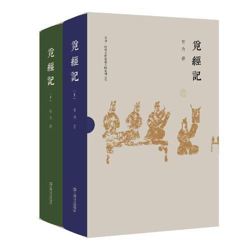 觅经记(韦力·传统文化遗迹寻踪系列