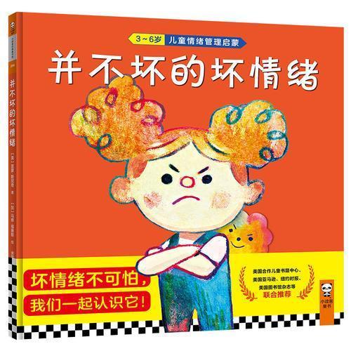 """并不坏的坏情绪·3-6岁儿童情绪管理启蒙绘本""""坏情绪不可怕,我们一起认识它!""""纽约时报、美国图书馆杂志等联合推荐畅销书作家"""