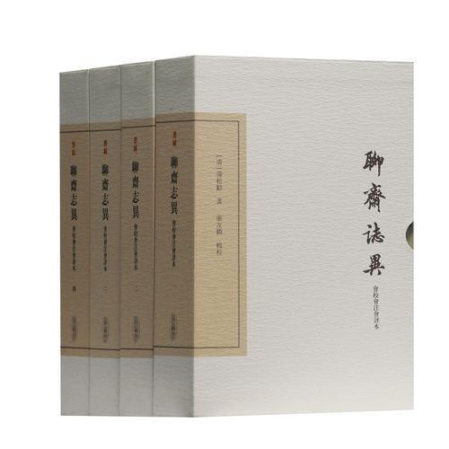 聊斋志异会校会注会评本(典藏版)(全四册)(中国古典文学丛书)